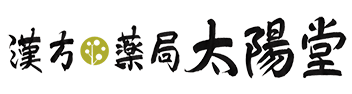 新宿の漢方薬局 太陽堂 全国実力薬局100選 漢方薬局総合部門