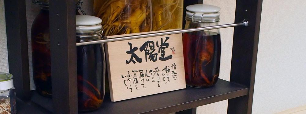 東京新宿の漢方薬局太陽堂について
