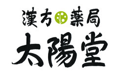 東京都新宿区の漢方専門薬局 漢方薬局 太陽堂