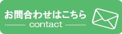 東京新宿の漢方薬局太陽堂のお問合せ