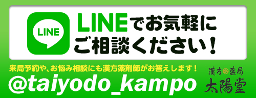 東京都新宿の漢方薬局LINE@リンク